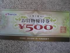 ヤマダ電機 株主優待券 お買物優待券 500円券×20枚 即決