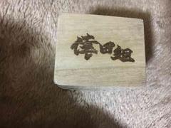 倖田組☆バッチFC
