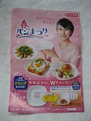 ヤマザキ 春のパンまつり 白いスクエアディッシュ 5枚分 125点