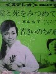 愛と死をみつめて青山和子EPレコード