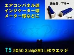 ★T5 3chipSMD 青LED 2個★メーターやインジケーターなどに