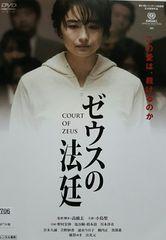 中古DVD ゼウスの法廷 小島聖