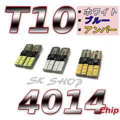 T10 15 16 LED 4014 24連 ホワイト アンバー ブルー 小型