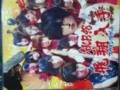 AKB48CD「フライングゲット」(DVD付き)