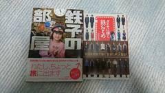 鉄道本 鉄子 女子鉄 4冊セット 木村裕子 電車