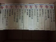 少年少女世界文学全集1〜24全巻セット学研/子供の絵本童話