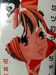 【送料無料】ヒミツのアイちゃん 全15巻完結セット《少女漫画》