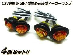 12v/バイク〜普通車用/埋め込み型ウィンカー サイドマーカー/4個