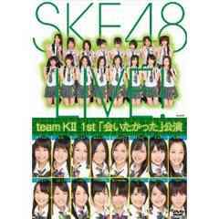 ■DVD『SKE48 team KII 1st 「会いたかった」公演』AKB48