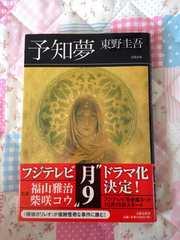 『予知夢』 東野圭吾 ガリレオシリーズ