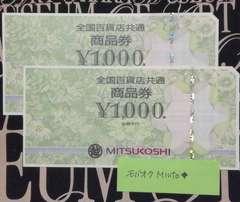 全国百貨店共通商品券1000円2枚2000円分◆モバペイ歓迎