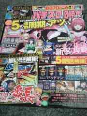 パチスロ必勝本DX 2014年11月号 付録DVD未開封