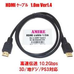 10.2Gbps高速伝送☆各社AVリンク対応 1m アミレ HDMIケーブル 1.0m Ver1.4