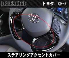 トヨタ ZYX10/NGX50 C-HR ステアリング ガーニッシュ