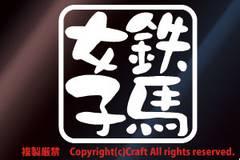 鉄馬女子/ステッカー(75白)バイク/てつうま