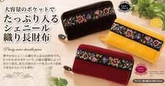 定形外◆シェニール織り 小銭仕分けてスッキリ長財布 レッド