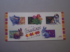 【未使用】グリーティング切手 1999年(変形) 小型シート