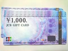 【即日発送】14000円分JCBギフト券ギフトカード★各種支払相談可