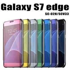 Galaxy S7 edge 半透明 鏡面 手帳型ケース