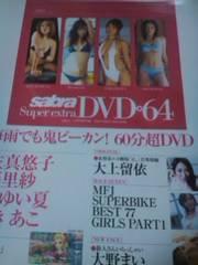 岩佐真悠子〜他雑誌付録の未開封DVD