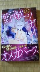 5月新刊   野獣のツガイ   天野かづき/陸裕千景子