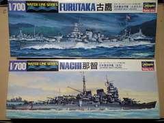 1/700 ウォーターラインシリーズ 日本海軍 重巡洋艦 古鷹・那智(旧版)