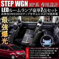 LED ルームランプセット ステップワゴン&スパーダ RP1/2/3/4 SMD78連搭載 エムトラ