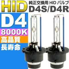 D4C/D4S/D4R HIDバルブ35W8000K純正交換用バーナー2本as60558K
