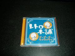CD「レトロ本舗/ゴーゴーゴーワイワイワイ」04年盤