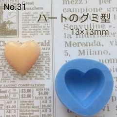スイーツデコ型◆ハートのグミ◆ブルーミックス・レジン・粘土