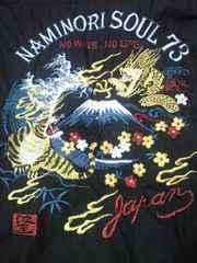 波達 龍 虎 富士山 刺繍 半袖 シャツ ブラック 3L 和柄
