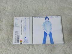 CD 大久保好子 ナイス トゥ ミート ユー '93/7 帯付 大好き 東鳩ハーベストCM曲
