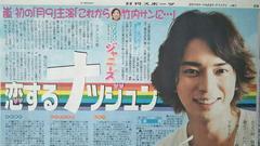 嵐 松本潤◇2010.7.17日刊スポーツ Saturdayジャニーズ