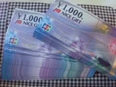 JCBギフトカード☆25000円分