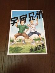 新品 劇場版 宇宙兄弟 0巻 小山宙哉 #0