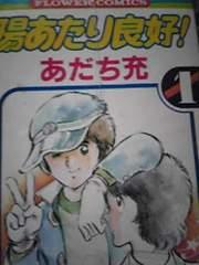 【送料無料】陽あたり良好 全5巻完結セット《少年コミック》