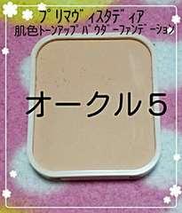 ソフィーナ☆プリマヴィスタディア肌色トーンアップパウダーファンデ[オークル05]定価3240円