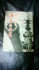 海軍の反省 福留繁著