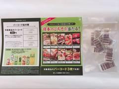 コカコーラ「日本のごちそう」当たる!バーコード9枚