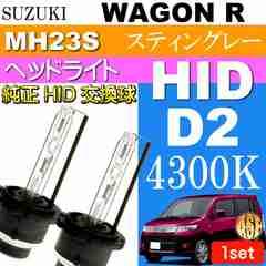 ワゴンR D2C D2S D2R HIDバルブ 35W 4300K バーナー2本 as60464K