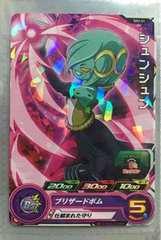 ドラゴンボール  ヒーローズ  シュンシュン  SH3-51