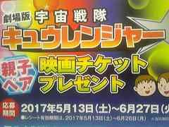 タイアップキュウレンジャー親子ペア映画チケット当たる!