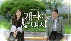 韓国ドラマ『キャリアを引く女』ブルーレイ全話