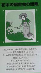 ガーデニング、花木の病害虫の駆除冊子