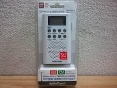 AudioComm デジタルチューナーラジオ RAD‐P3745S