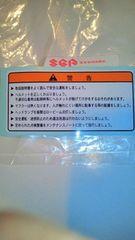 スズキGS400タンクコーションプレート純正
