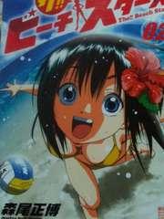 【送料無料】ビーチスターズ 2シリーズ全9巻セット《青年漫画》