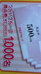 タイアップ★ツルハグループ商品券2000円分★1000名様当たる★1ロ
