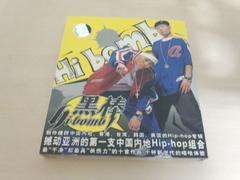 黒棒CD「喜;哈第一棒」Hi bomb(中国ヒップホップユニット)★