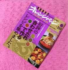 【オレンジページ】2010年ムック本vol.2合わせだれレシピ